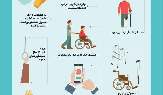 توصیههایی برای جانبازان و افراد دارای معلولیت جسمی حرکتی برای پیشگیری از کرونا