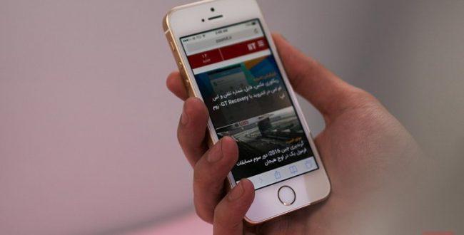 اپل سیستمعامل آیفون و آیپد قدیمیتان را قبل از ۱۲ آبان بهروزرسانی کنید