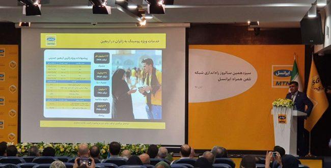 ایرانسل ۴۳ درصد از سهم بازار تلفنهمراه ایران را دراختیار دارد