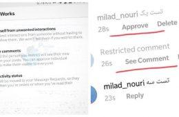 اینستاگرام امکان محدود کردن اکانت (restrict) را برای بعضی از کاربرها فعال کرد