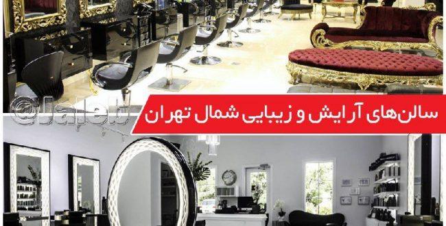 سالنهای آرایش و زیبایی شمال تهران ماهانه ۸۰ تا ۱۰۰ میلیون تومان درآمد دارند