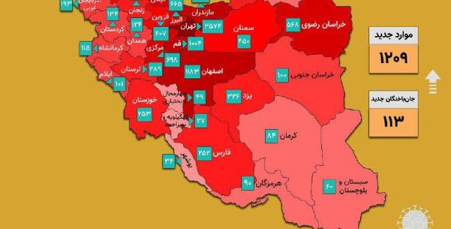 جدیدترین آمار رسمی کرونا در ایران شامل نقشه کرونا