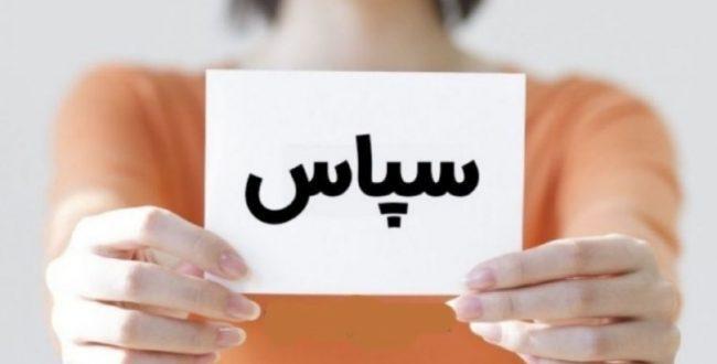 سپاس کلمه ای ایرانیست که به یا