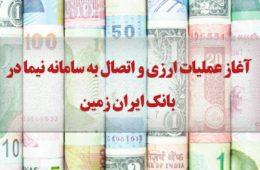 آغاز عملیات ارزی و اتصال به سامانه نیما در بانک ایران
