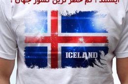 ایسلند ؛ کم خطرترین کشور جهان