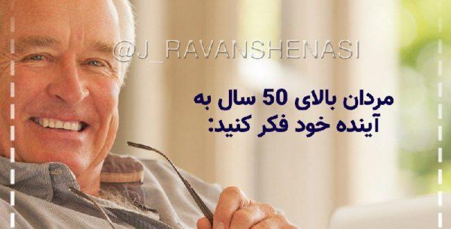 مردان بالای ۵۰ سال به آینده خود فکر کنید