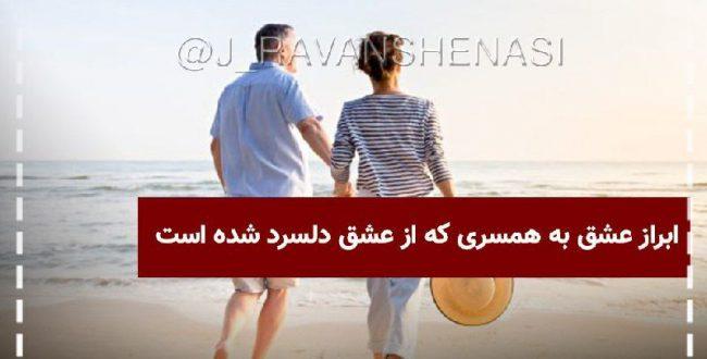 ابراز عشق به همسری که از عشق دلسرد شده است
