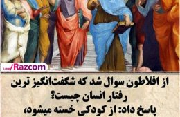 شگفت ترین رفتار انسان از دیدگاه افلاطون