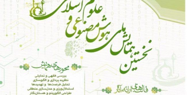 برگزاری اولین همایش ملی «هوش مصنوعی و علوم اسلامی»