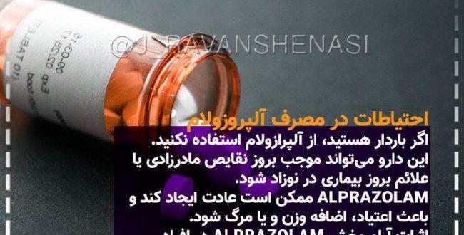 احتیاطات در مصرف آلپروزولاما