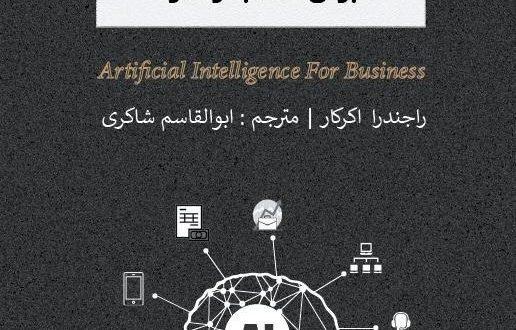 معرفی کتاب هوش مصنوعی برای کسب