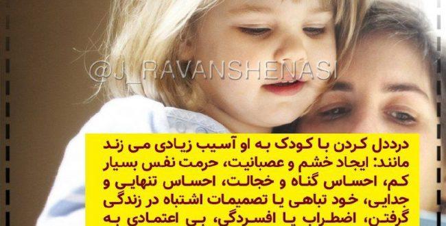درددل کردن با کودک به او آسیب می زند
