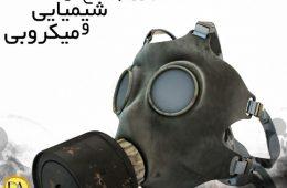 روز مبارزه با سلاح های شیمیایی و میکروبی