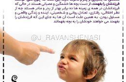 بسیاری از والدین نمی خواهند فرزندانشان را درک کنند