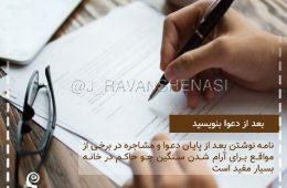 بعد از دعوا بنویسید!