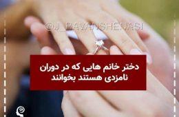 دختر خانم هایی که در دوران نامزدی هستند