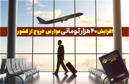 عوارض خروج از کشور از ۲۲۰ هز