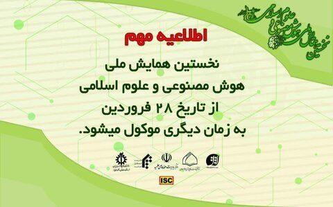 برگزاری همایش ملی هوش مصنوعی و علوم اسلامی به زمان دیگری موکول شد
