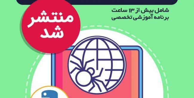 ️ آموزش طراحی خزشگر وب (Web C