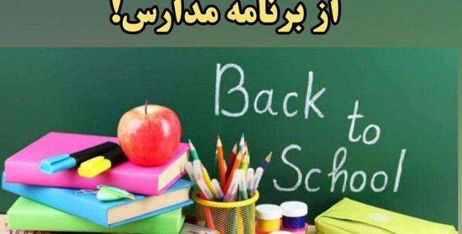 حذف زبان انگلیسی از برنامه مدارس؟
