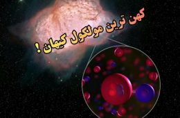 کهنترین مولکول کیهان در فضا کشف شد