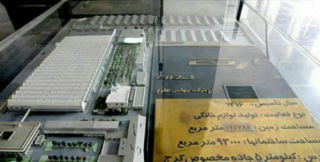 ارجیک سازنده محصولاتلوازم خانگیدرکشور ایرانبود
