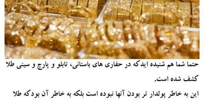 ذخایر طلا در دست افراد و دولتها صدو هشتاد هزار تن گزارش شده است
