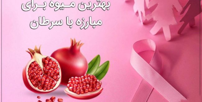 بهترین میوه برای مبارزه با سرطان ️