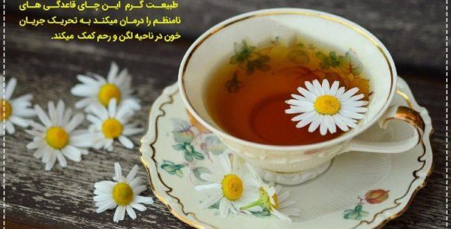 یک چای ایدهآل برای زنان