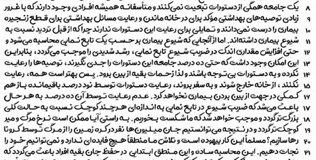 متنی خلاقانه و شاهکار از استاد ریاضیات دانشگاه فردوسی مشهد