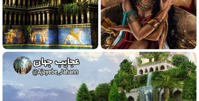 حتما نام باغهای معلق بابل رو