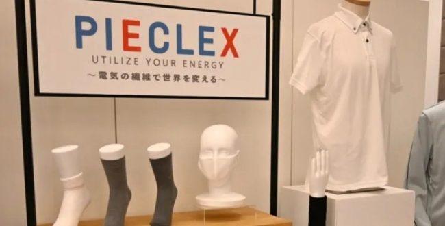 ۲ شرکت ژاپنی نوعی پارچه (PIECL