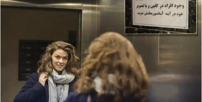 چرا در آسانسورها از آینه استفا