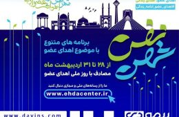 انجمن اهدای عضو ایرانیان در نظ