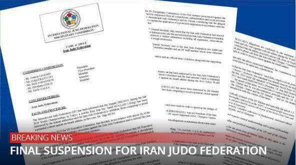 محرومیت جودوی ایران توسط کمیته