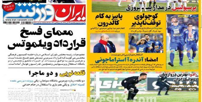 روزنامههای ورزشی یکشنبه (