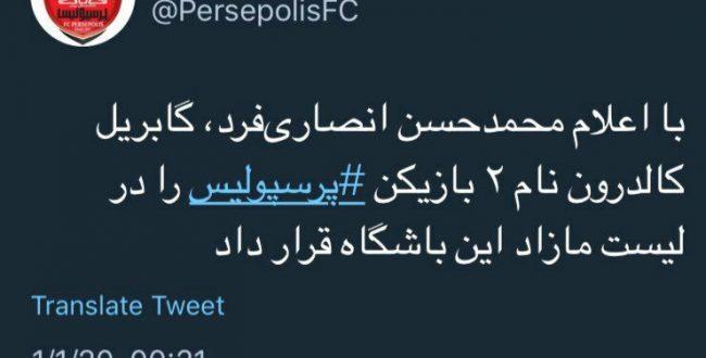 توییتر رسمی باشگاه پرسپولیس خب