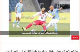 باشگاه الکویت، حریف استقلال در