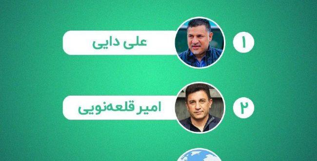 کدام گزینه برای هدایت تیم ملی